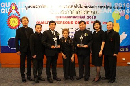 ซุปเปอร์ริช รับรางวัลบุคคลตัวอย่างภาคธุรกิจแห่งปี 2016.